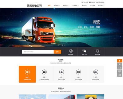 海城企业网站制作物流公司|海城专业网站制作方案展示