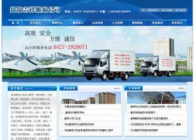 海城搬家公司网站建设案例