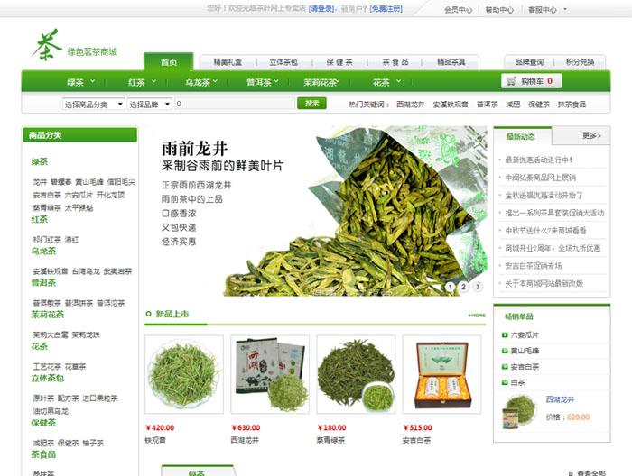 电商平台绿色名茶商城开发定制-案例