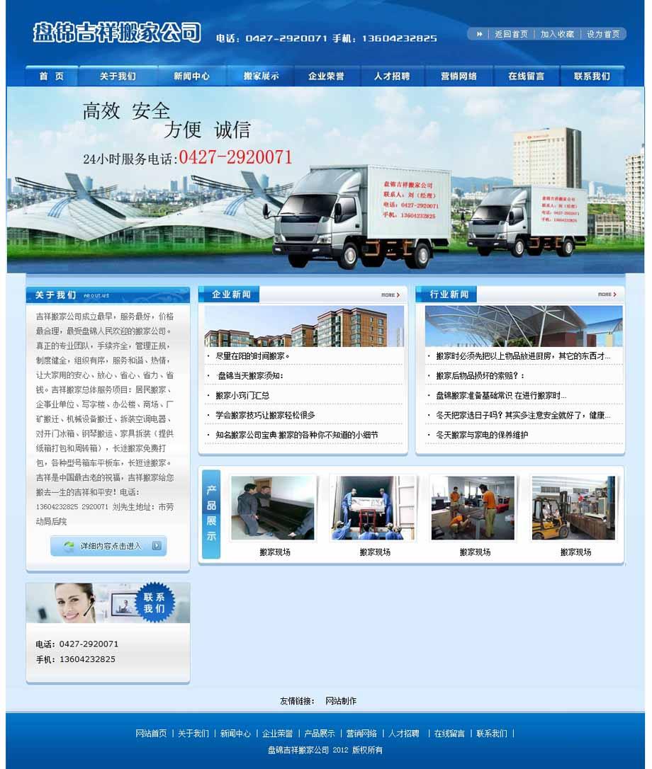 海城搬家公司米乐体育app官网下载建设案例