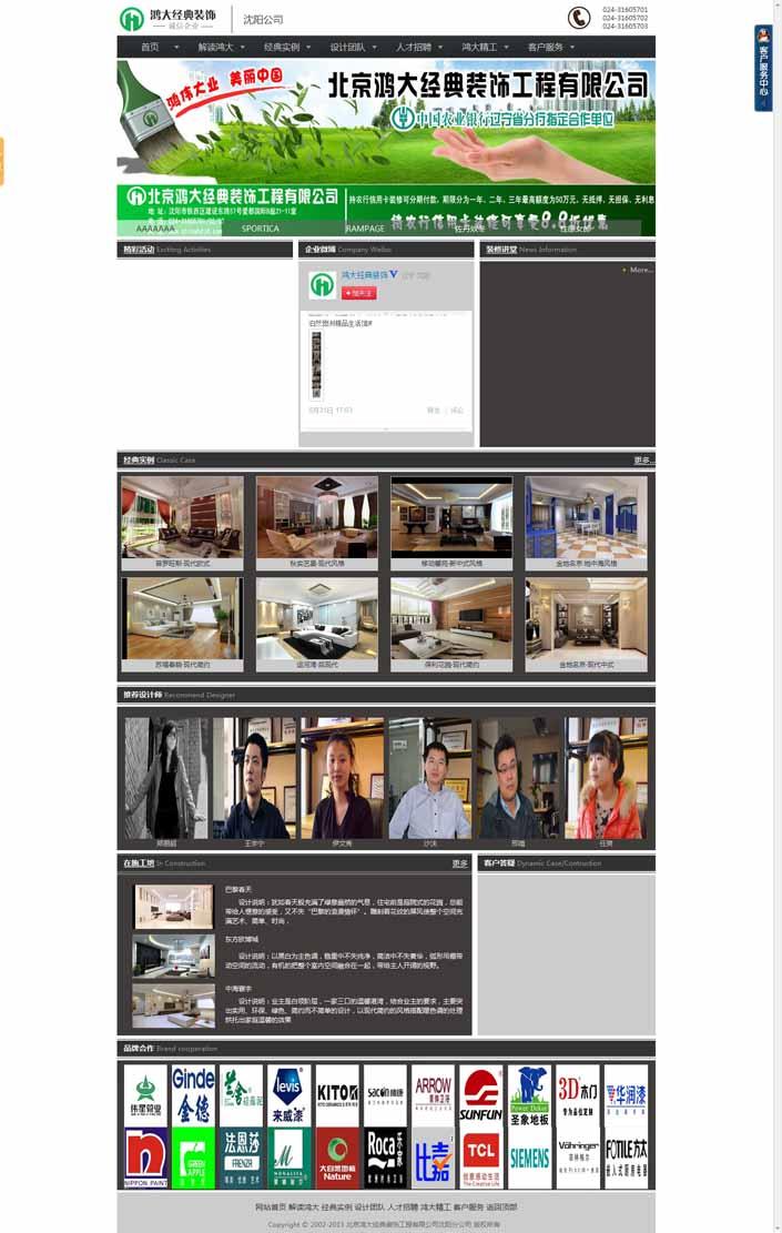 海城装饰工程公司米乐体育app官网下载建设案例