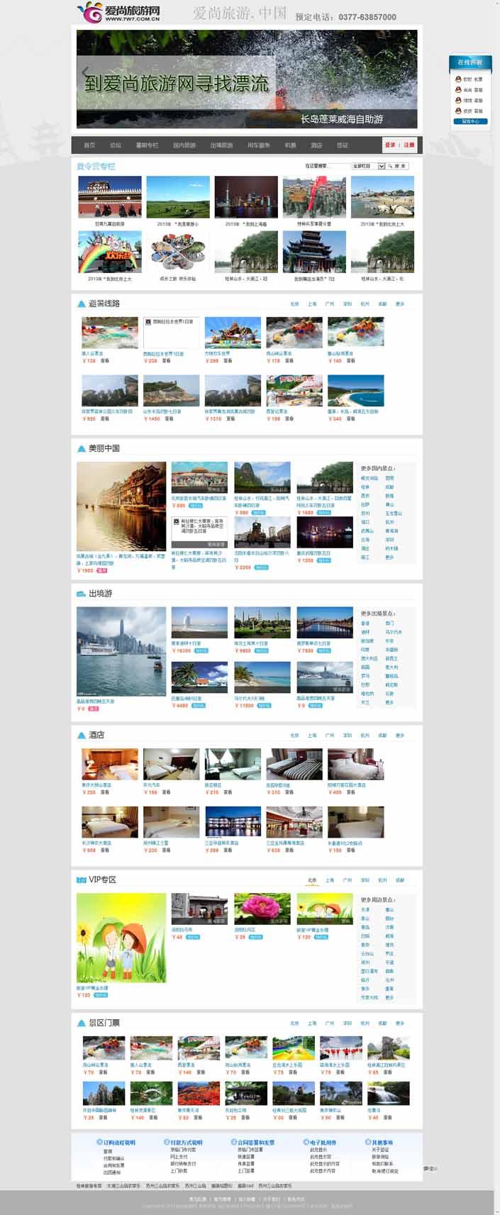 海城旅游米乐体育app官网下载建设案例