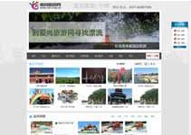 海城旅游区网站建设-旅行社路线景区图片网站布局案例
